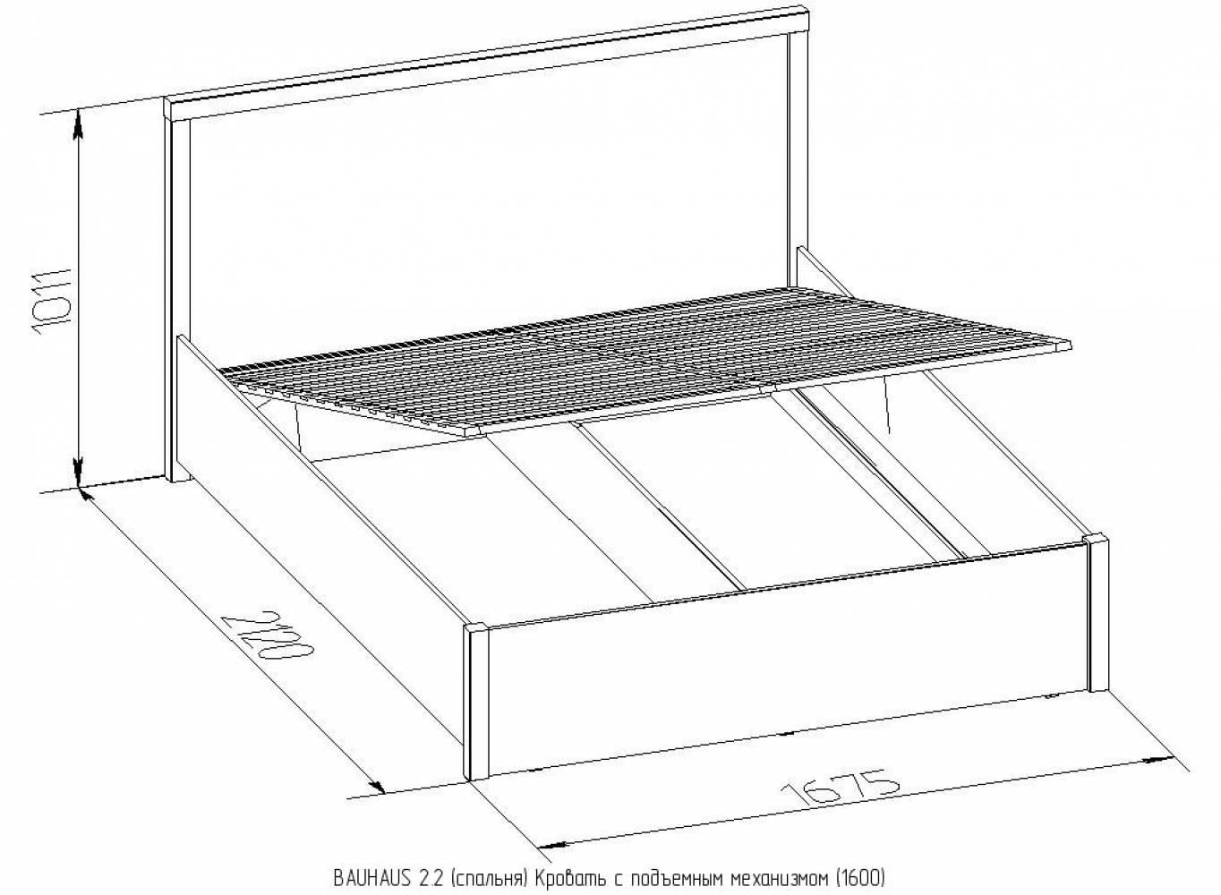Bauhaus 2.2 (спальня) Кровать с подъемным механизмом (1600)