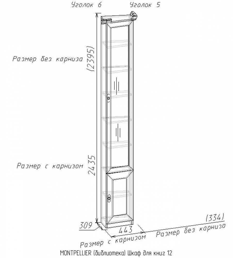 Шкаф для книг 12 (скошенный правый) MONTPELLIER, орех