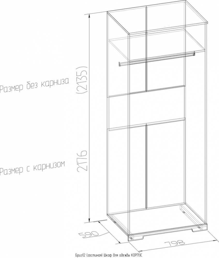 Бриз 12 Шкаф для одежды, дверь стандарт (2 шт)