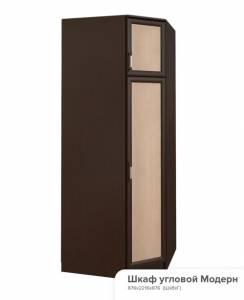 Шкаф угловой  Модерн