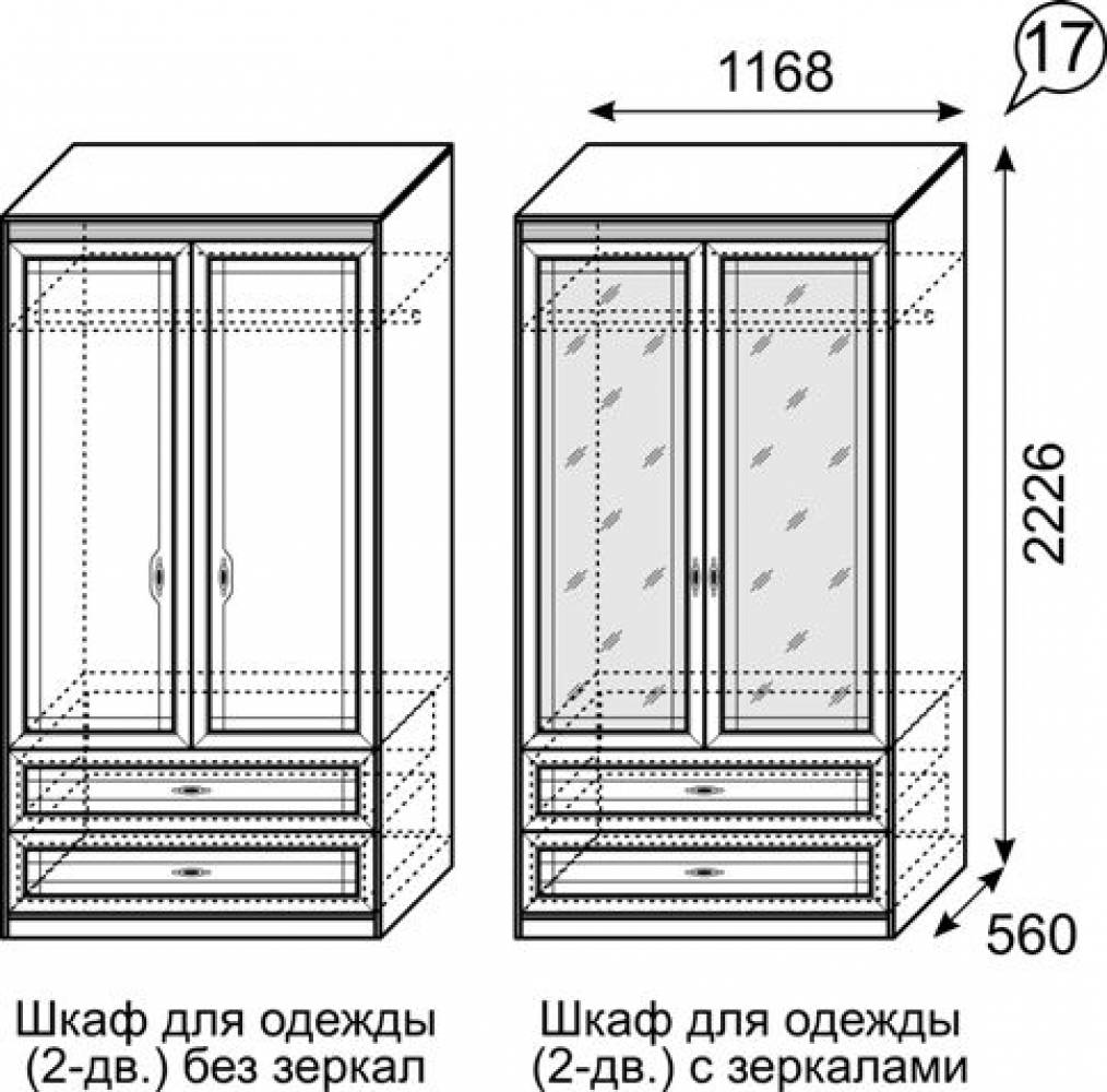 17 Шкаф для одежды и белья с ящиками 2-х дверный без зеркал Лондон