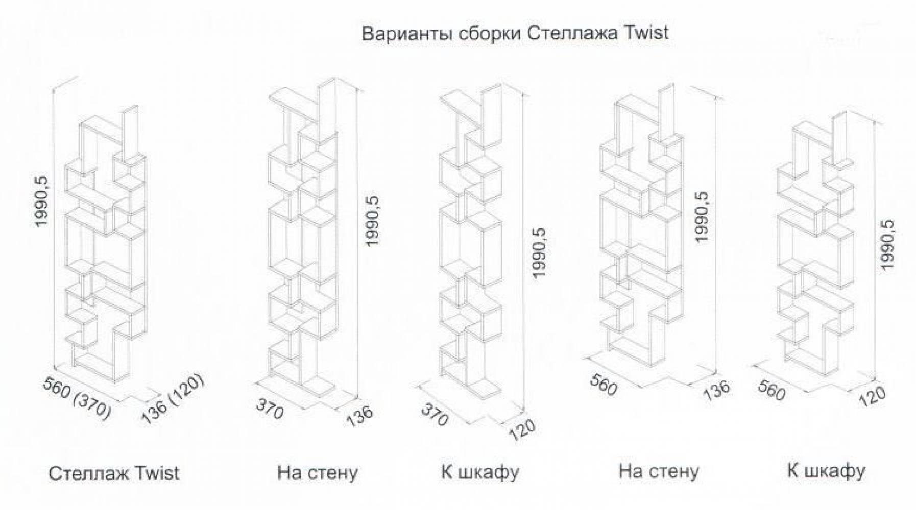 Стеллаж Twist (Твист), Бодега Светлый