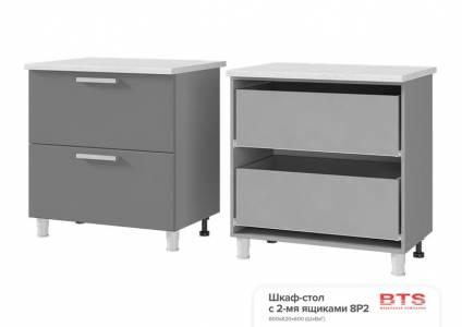 8Р2 Шкаф-стол с 2-мя ящиками Арабика