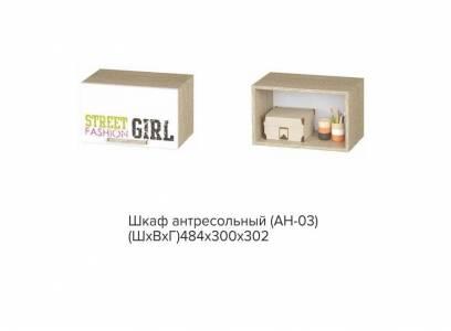 АН-03 Сенди, Шкаф антресольный STREET GIRL