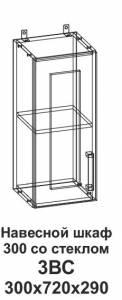 3ВС Шкаф навесной 300 со стеклом Танго