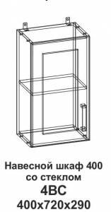4ВС Шкаф навесной 400 со стеклом Танго