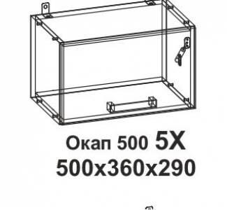 5Х Окап 500 Танго