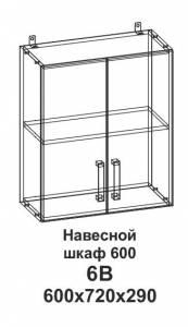 6В Навесной шкаф 600 Танго