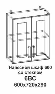 6ВС Навесной шкаф 600 со стеклом Танго