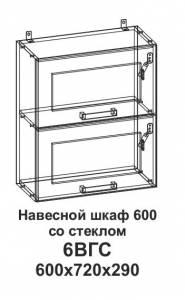 6ВГС Шкаф навесной 600 горизонтальный со стеклом Танго