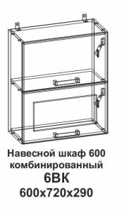 6ВК Шкаф навесной 600 горизонтальный комбинированный Танго