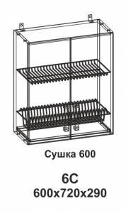6С Сушка 600 Танго