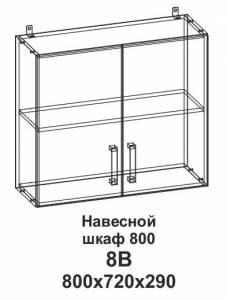 8В Шкаф навесной 800 Танго