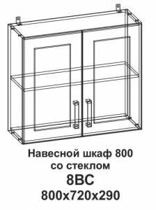 8ВС Шкаф навесной 800 со стеклом Танго