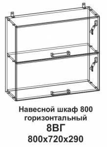 8ВГ Шкаф навесной 800 горизонтальный Танго