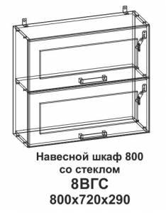 8ВГC Шкаф навесной 800 горизонтальный со стеклом Танго