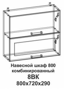 8ВК Шкаф навесной 800 горизонтальный комбинированный Танго