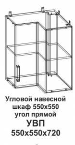 УВП Угловой навесной шкаф 550*550 угол прямой Танго