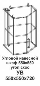УВ Угловой навесной шкаф 550*550 угол скос Танго