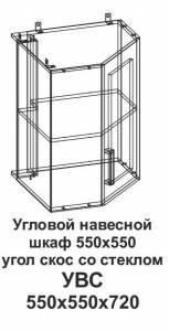 УВС Угловой навесной шкаф 550*550 угол скос со стеклом Танго