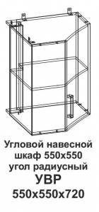 УВР Угловой навесной шкаф 550*550 угол радиусный Танго