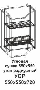 УСР Угловая сушка 550*550 угол радиусный Танго