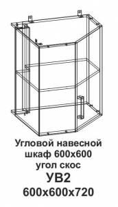 УВ2 Угловой навесной шкаф 600*600 угол скос Танго