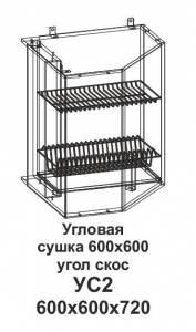 УС2 Угловая сушка 600 Танго