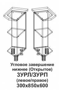 3УРЛ Угловое завершение нижнее (открытое) левое, корпус Танго