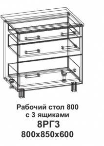 8РГ3 Рабочий сто 800 горизонтальный с 3 ящиками