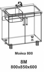 8М Мойка 800 Танго
