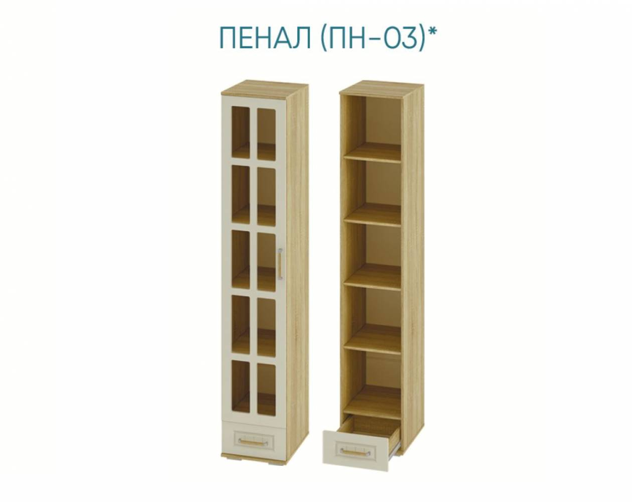 Маркиза Пенал ПН-03