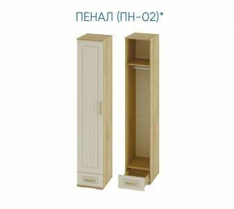 Маркиза Пенал ПН-02