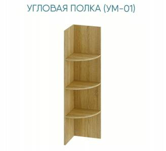 Маркиза Угловая полка УМ-01
