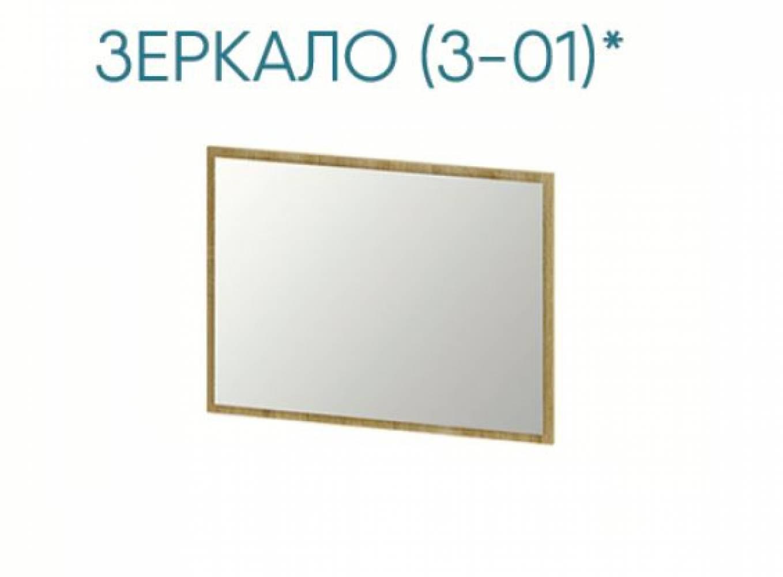 Маркиза Зеркало З-01