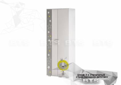 Трио Шкаф для одежды ШК-09, Звездное детство