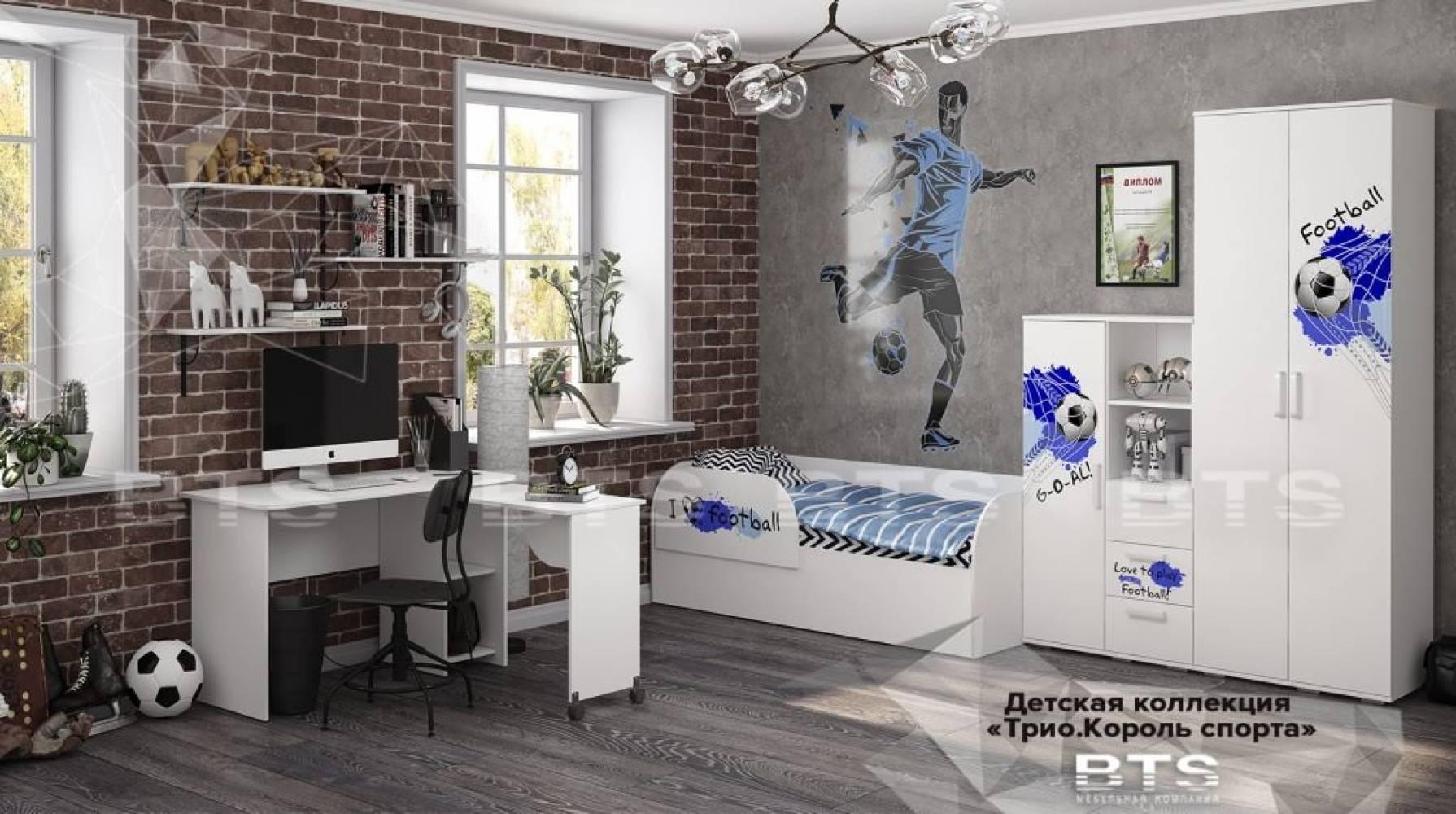 Детская комната Трио Король спорта