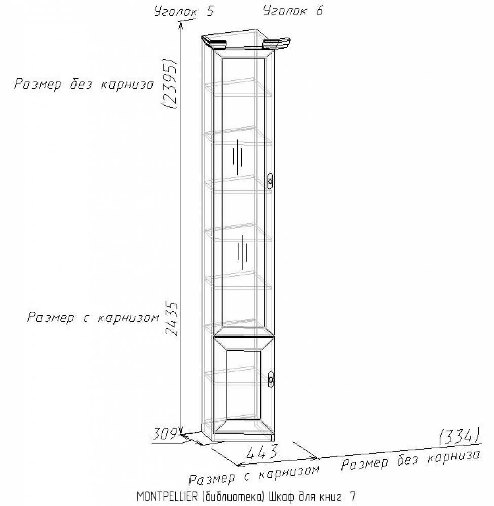 Шкаф для книг 7 (скошенный левый) MONTPELLIER, дуб