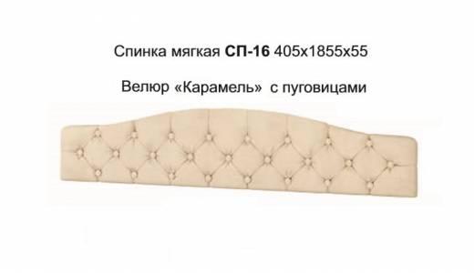 Спинка мягкая СП-16 велюр карамель с пуговицами