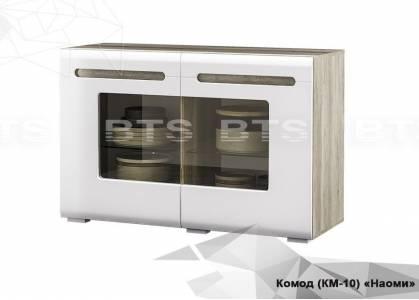 Наоми Комод КМ-10