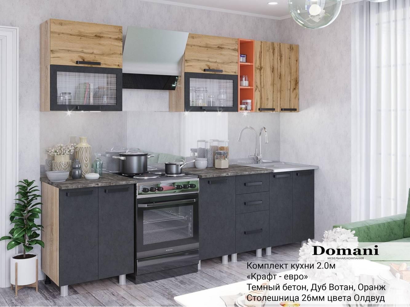 Комплект кухни 2,0 м Крафт-евро Темный бетон, Дуб Вотан, Оранж