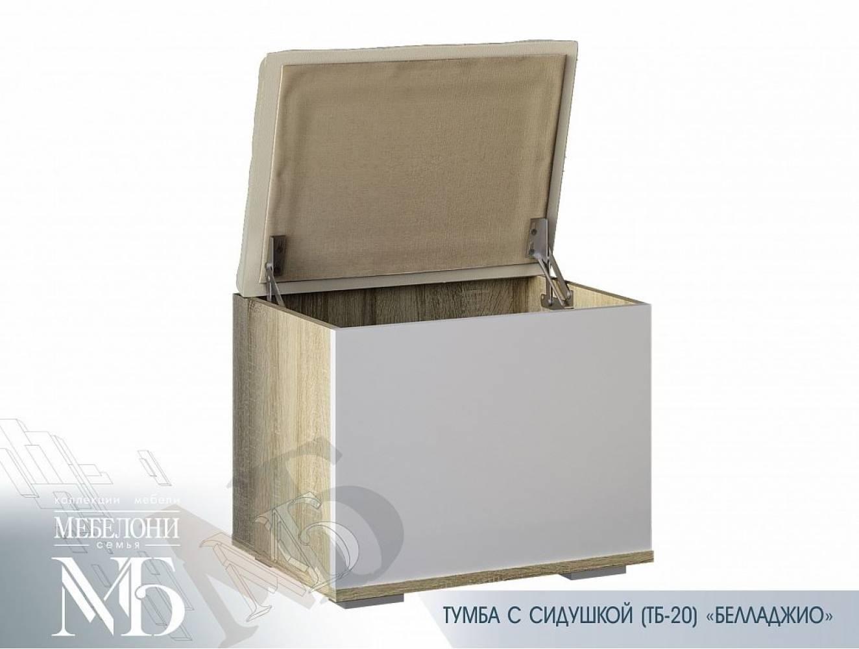 Белладжио Тумба с мягкой сидушкой ТБ-20