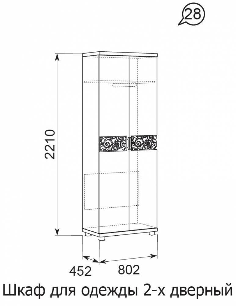 28 Ирис Шкаф для одежды 2-х дверный