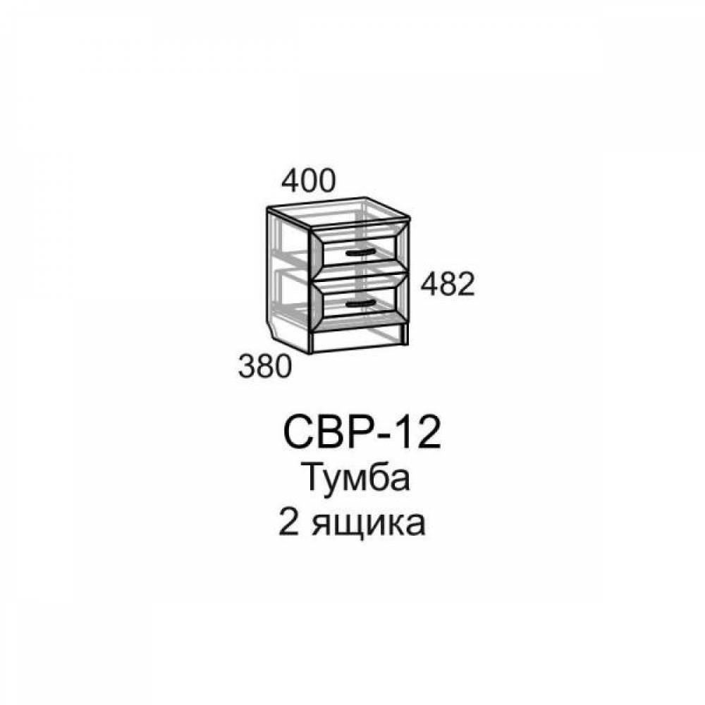 Тумба 2 ящика СВР-12 СВЕТЛАНА МДФ