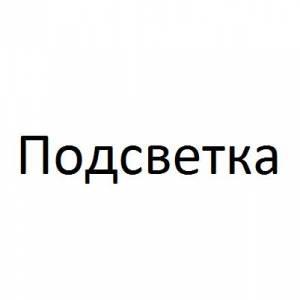 Подсветка стеклополок НЕКСТ
